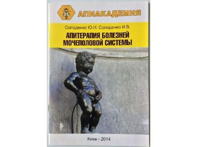 """Брошюра  """"Апитерапия болезней мочеполовой системы"""" Солоденко Ю,Н. Солоденко И.В."""