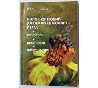"""Книга """"Пыльца цветочная (обножка пчелиная), перга: Технологии. Свойства. Использование"""" Соломка В.А."""