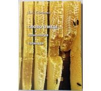"Книга ""Слово о мёде...Технологии. Свойства"" Соломка В.А."