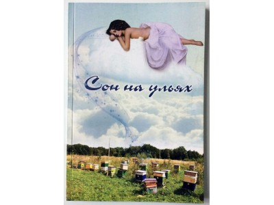"Книга ""Сон на ульях"" Соломка В.А."