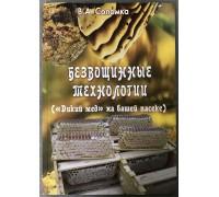 """Книга """"Безвощинные технологии"""" Соломка В.А."""