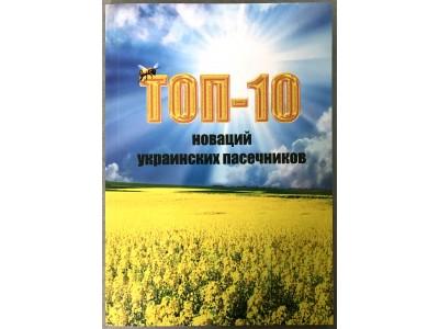 """Книга """"Топ 10 новаций украинских пасечников"""""""