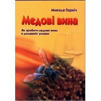 """Книга """"Медові вина"""" Горніч М.Л."""
