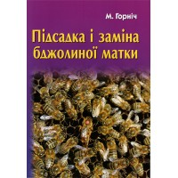 """Книга """"Підсадка і заміна бджолиної матки"""" Горніч М.Л."""