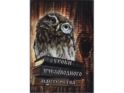 """Книга """"Уроки пчеловодного мастерства"""" Гусляков М.И. (под редакцией Соломки В.А.)"""